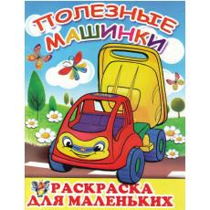 Раскраска Sl-6-022 Полезные машинки