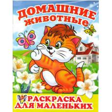 Раскраска Sl-6-010 Домашние животные