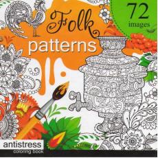 Раскраска антистресс «Folk patterns» MD-A200-36-07