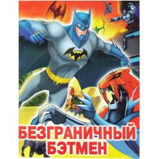 Раскраска  Sl-4-001 Безграничный Бетмен.