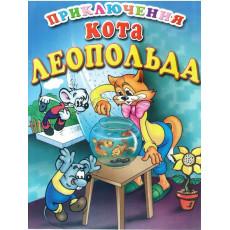 Раскраска Sl-5-041 Приключения Кота Леопольда (рыбки)