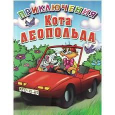 Раскраска Sl-5-003 Приключения Кота Леопольда (поездка)