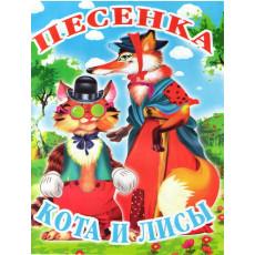 Раскраска Sl-5-020 Песенка Кота и Лисы