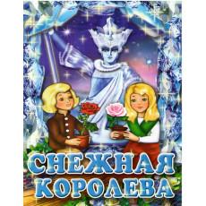 Раскраска  Sl-5-015 Снежная Королева