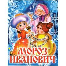 Раскраска  Sl-5-013 Мороз Иванович