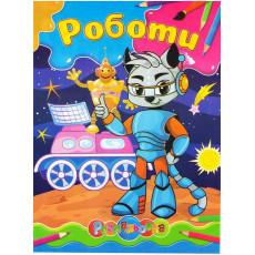 Раскраска SE-A4-009 Роботи