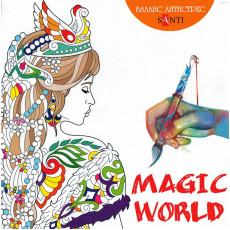 Раскраска антистресс «Magic World» 742559