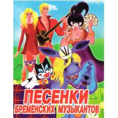 Раскраска Sl-5-019 Песенки Бременских музыкантов