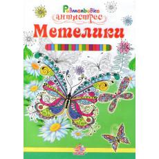 Раскраска антистресс «Метелики» SE-a-6