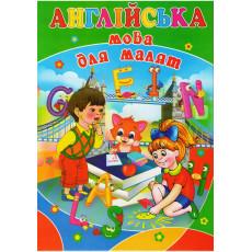 «Английский язык для малышей» SE-043-0