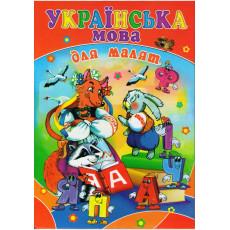 «Украинский язык для малышей» SE-046-1