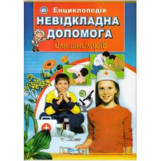 Энциклопедия «Неотложная помощь. Для школьников» SE-207-6