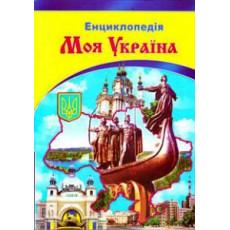 Энциклопедия «Моя Украина» SE-209-0