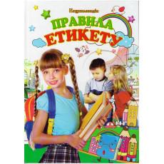 Энциклопедия «Правила этикета» SE-370-7