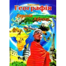 Энциклопедия «География.Евразия и Африка» SE-371-4