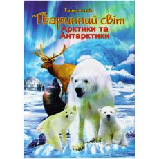 Энциклопедия «Животный мир Арктики и Антарктики» SE-375-2