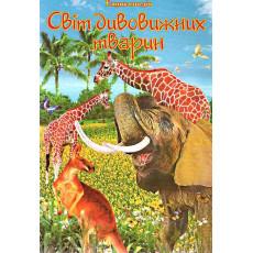 Энциклопедия «Мир удивительных животных» SE-391-2