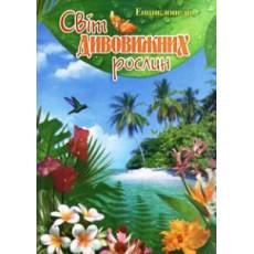 Энциклопедия «Мир удевиетльных растений» SE-454-4