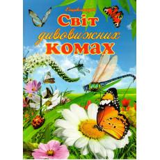 Энциклопедия «Мир удивительных насекомых» SE-475-9