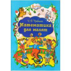 «Математика для малышей» SE-479-7