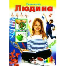 Энциклопедия «Человек» SE-486-5