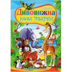Энциклопедия «Дивовижна мова тварин» SE-506-0