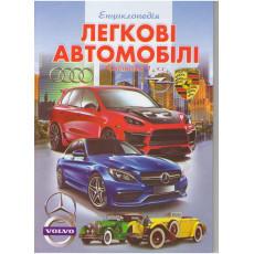 Энциклопедия «Легковi автомобiлi» SE-551-0