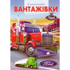 Энциклопедия «Вантажiвки» SE-553-4