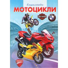 Энциклопедия «Мотоцикли» SE-554-1