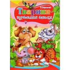 Энциклопедия «Тварини. Турботливі батьки» SE-057-7