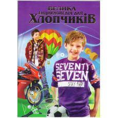 Энциклопедия «Велика енциклопедія для хлопчиків » SE-073-7