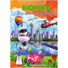 Энциклопедия «Біоніка. Вчимося у природи» SE-077-5