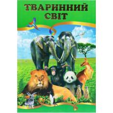 Энциклопедия «Тваринний світ» SE-499-0