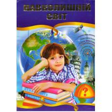 Энциклопедия «Навколишній світ» SE-456-8