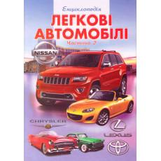 Энциклопедия «Легкові авто (частина2)» SE-552-7