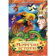 Энциклопедия «Міфічні істоти» SE-591-6