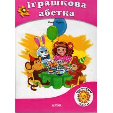 «Іграшкова абетка» SE-016-1