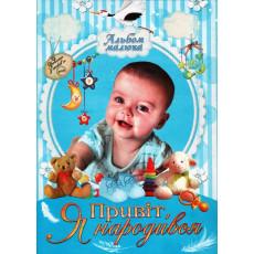 «Альбом малюка» SE-125-0 m