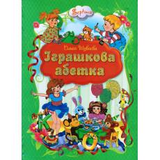 «Іграшкова абетка» SE-143-4