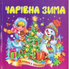 """Книга-пазл А5 """"Чрівна зима"""" (укр) SE-PzА5-184-0"""