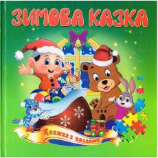 """Книга-пазл  А5 """"Зимова казка"""" (укр) SE-PzА5-186-4"""