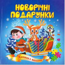 """Книга-пазл А5 """"Новорічні подарунки"""" (укр) SE-PzА5-187-1"""