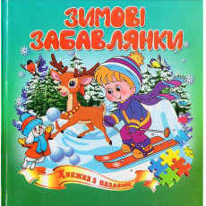 """Книга-пазл А5 """"Зимові забавлянки"""" (укр) SE-PzА5-187-5"""