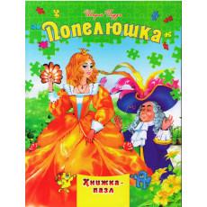 """Книга-пазл """"Попелюшка"""" (укр) SE-Pz-581-7"""