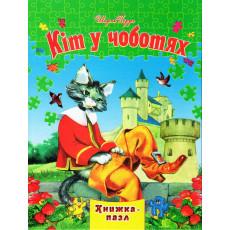 "Книга-пазл ""Кіт у чоботях"" (укр) SE-Pz-582-4"