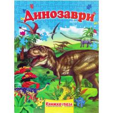 """Книга-пазл """"Дінозаври"""" (укр) SE-Pz-588-6"""