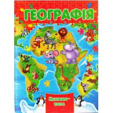 "Книга-пазл ""Географія"" (укр) SE-Pz-589-3"
