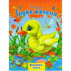 """Книга-пазл """"Гидке каченя"""" (укр) SE-Pz-608-1"""