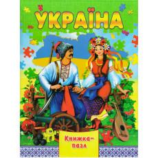 """Книга-пазл """"Украина"""" (укр) SE-Pz-611-1"""