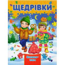 """Книга-пазл """"Щедрівки"""" (укр) SE-Pz-613-5"""